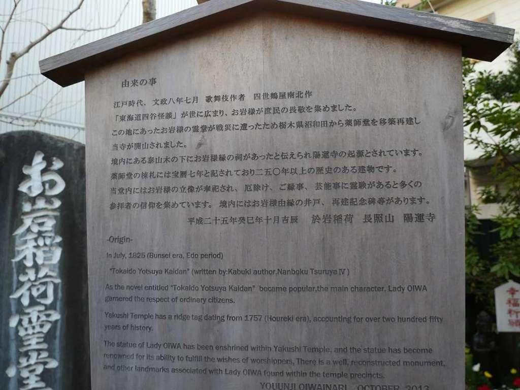 陽運寺の歴史