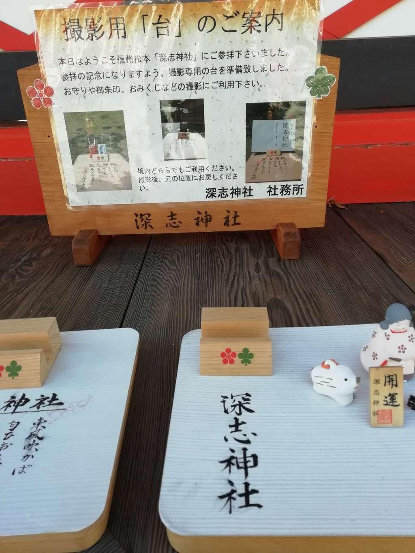 深志神社(長野県)