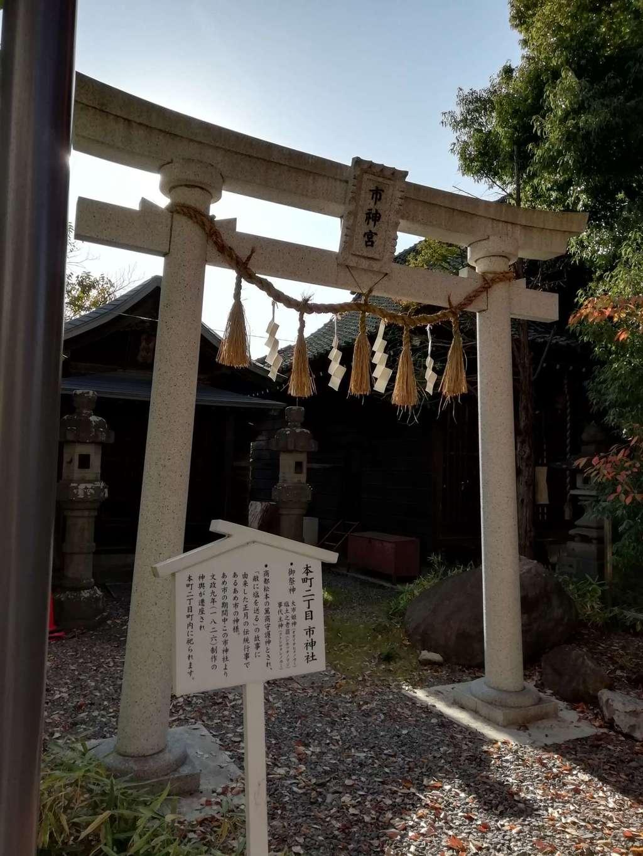 深志神社の鳥居