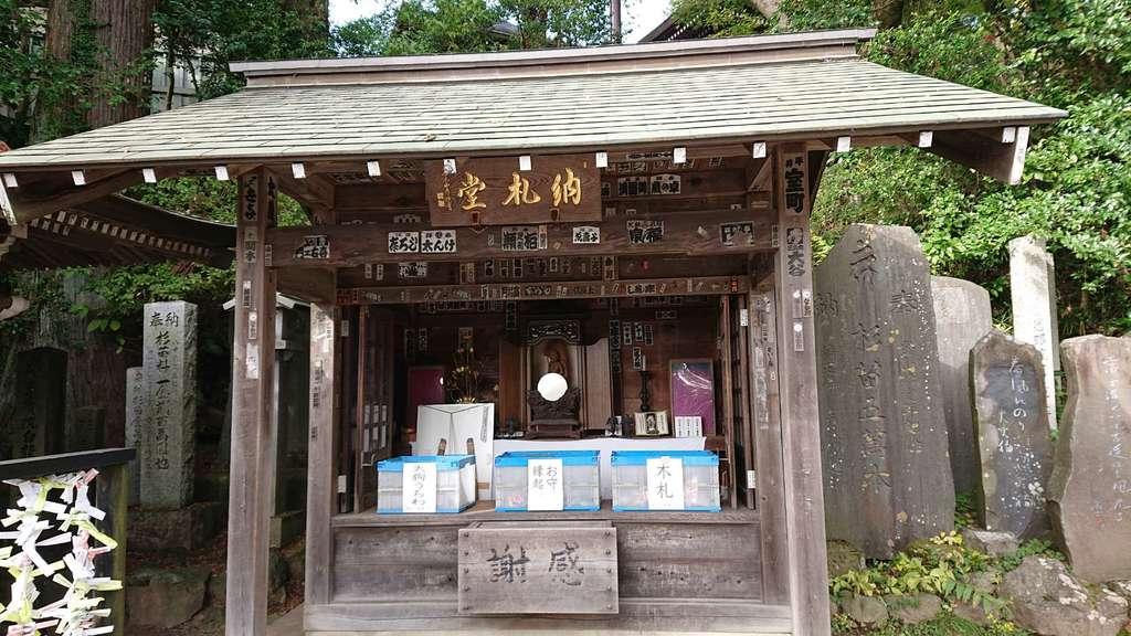 高尾山薬王院(東京都)