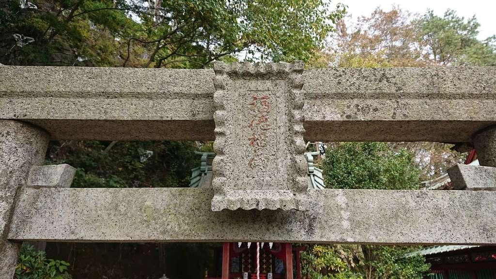 高尾山薬王院の建物その他