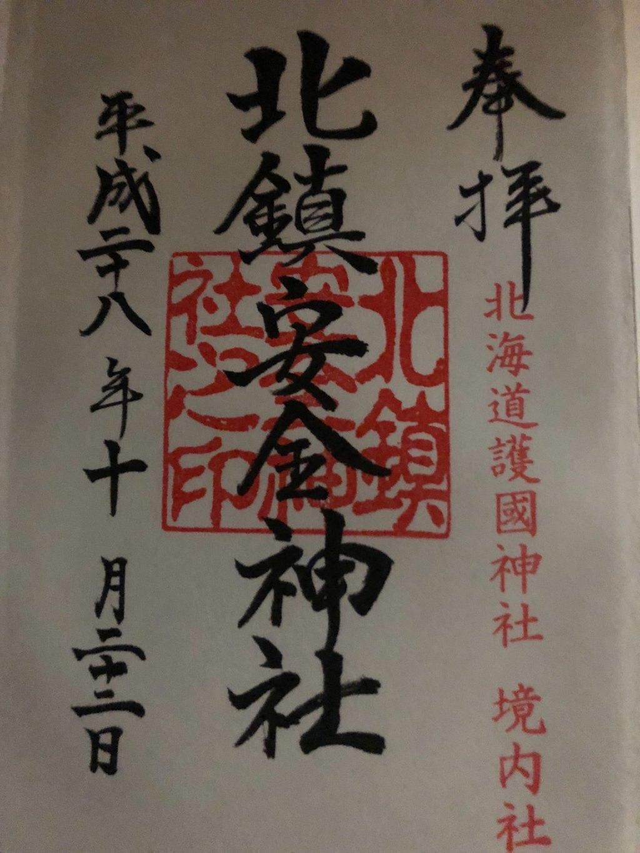 北海道護国神社の御朱印