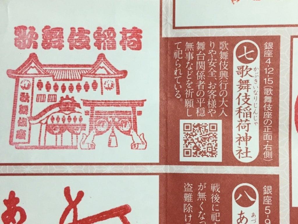 歌舞伎稲荷神社の授与品その他