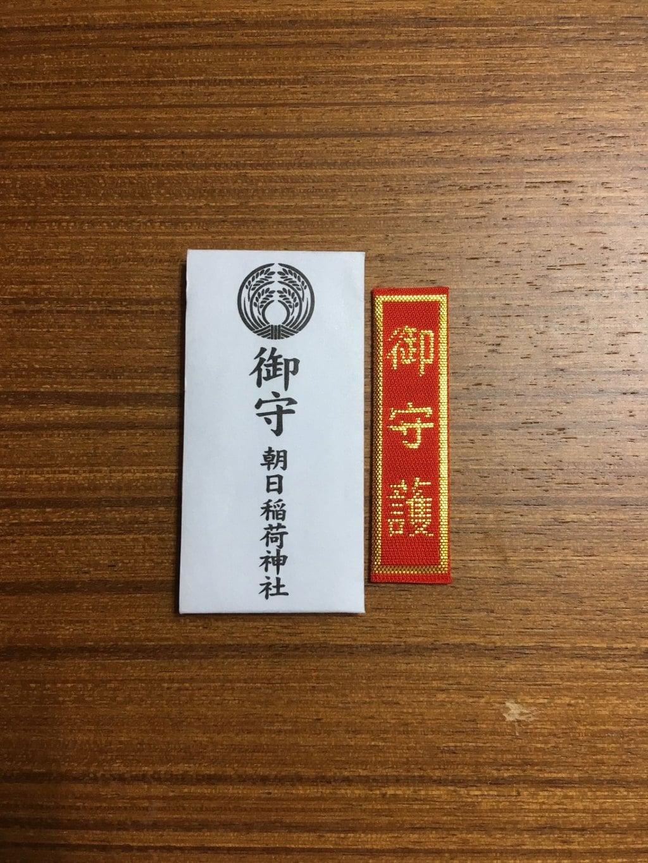 朝日稲荷神社のお守り