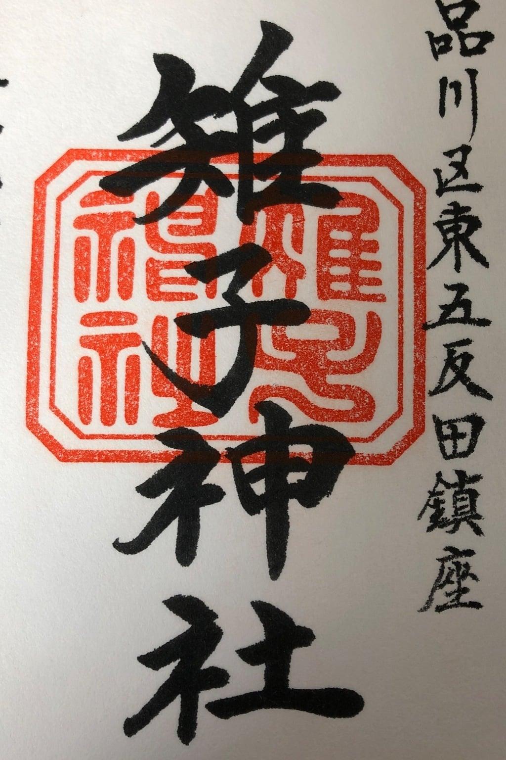 雉子神社の御朱印