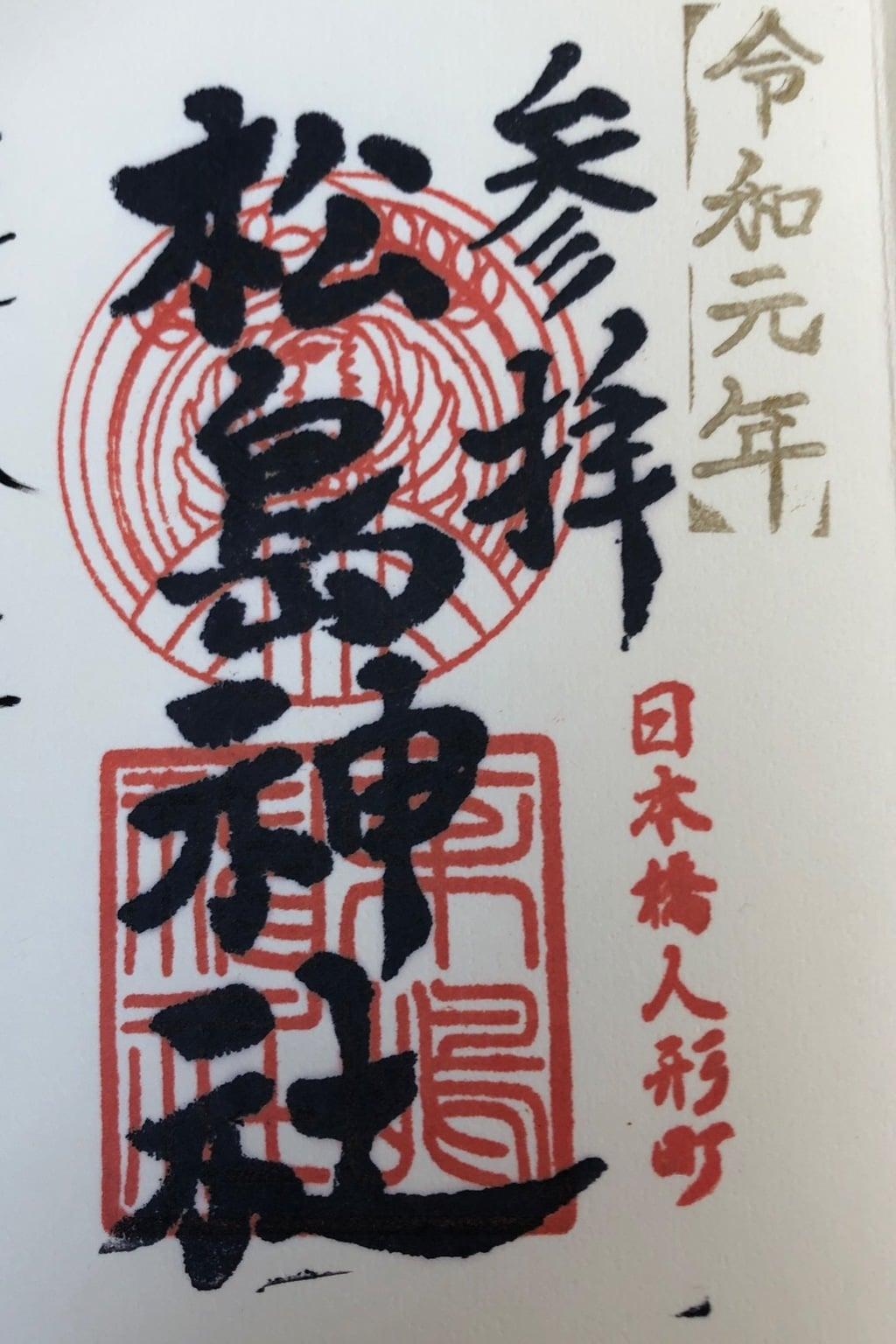 松島神社の御朱印