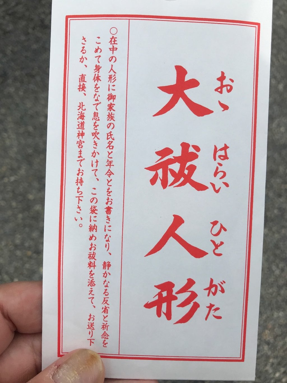 北海道神宮の授与品その他