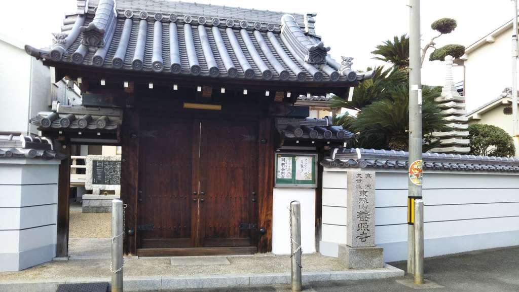 養照寺の山門