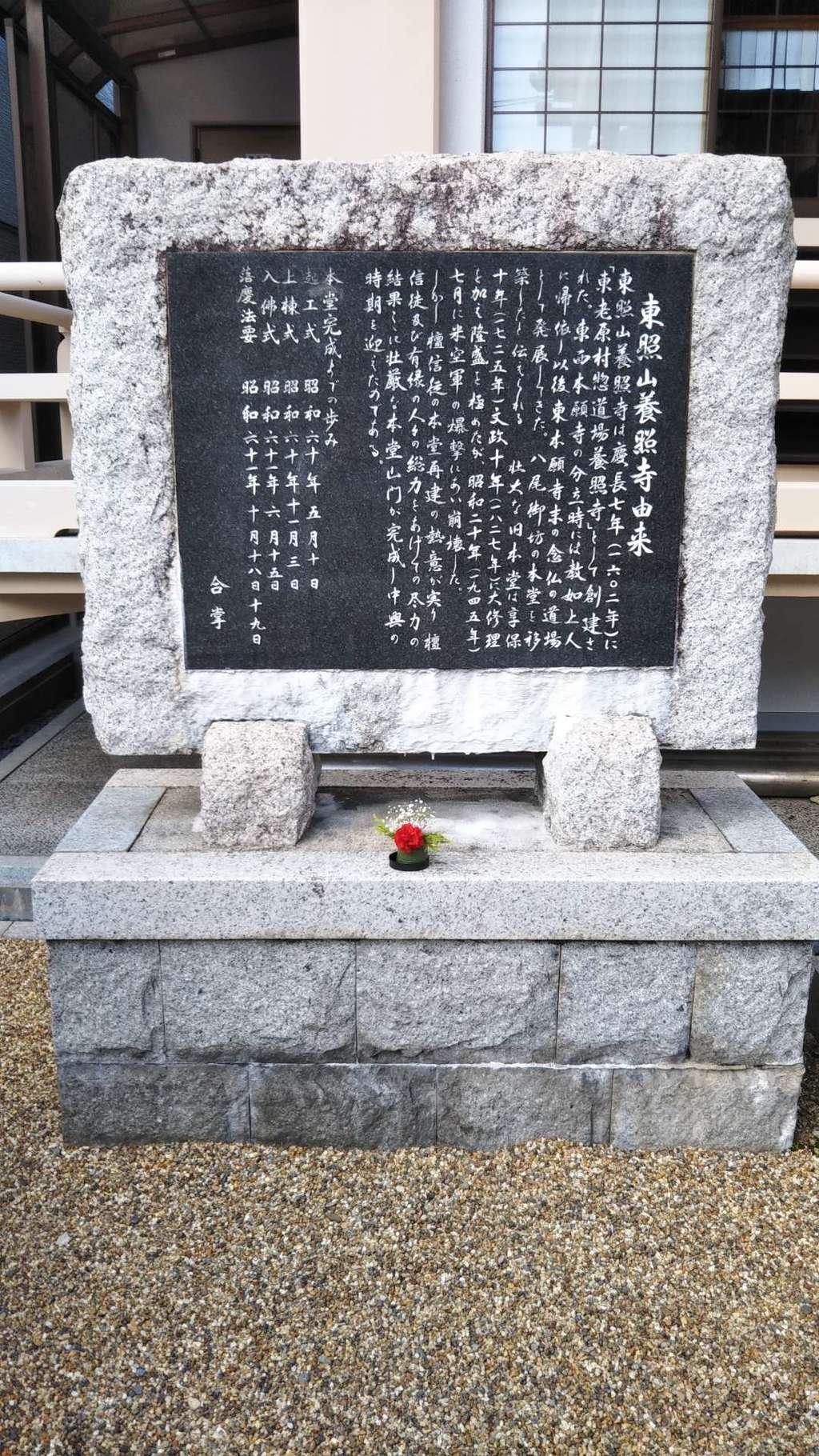 養照寺の歴史
