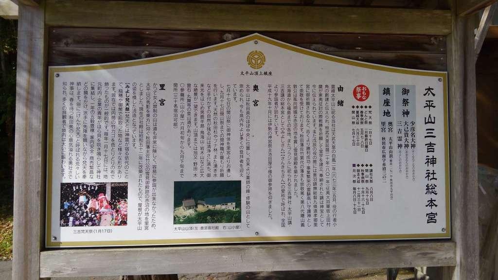 太平山三吉神社総本宮の歴史