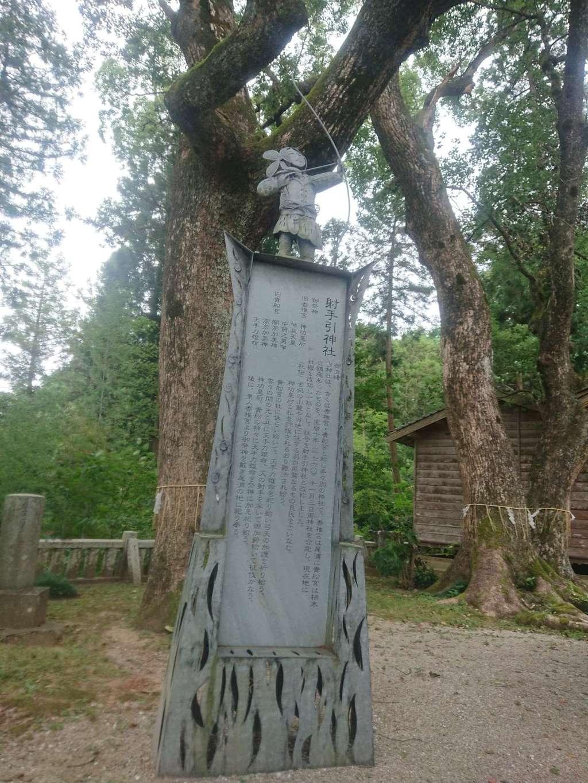 射手引神社(福岡県)