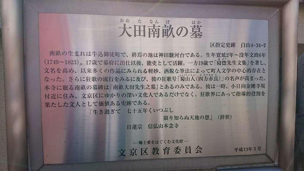 本念寺の歴史