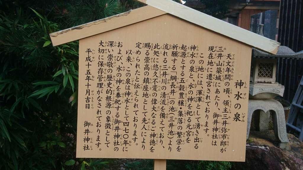 御井神社の歴史