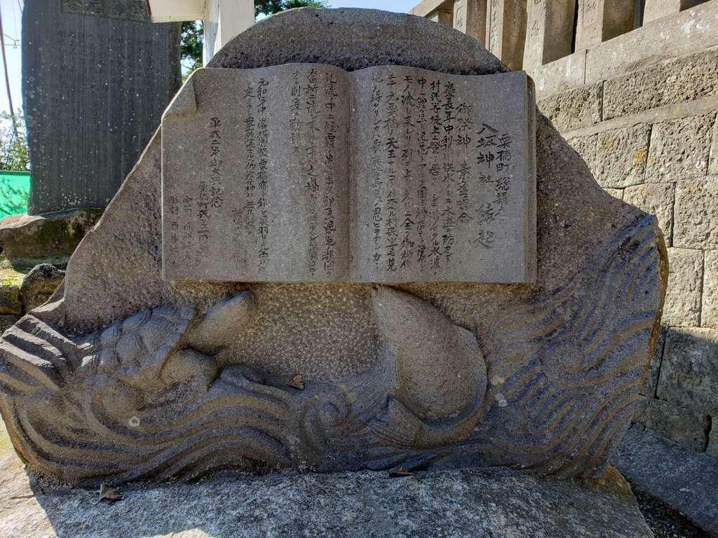 栗橋八坂神社の歴史
