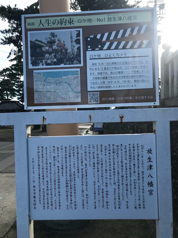放生津八幡宮の歴史