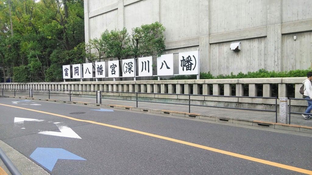 富岡八幡宮の周辺