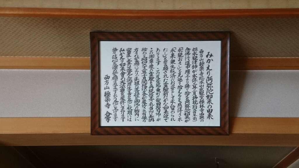 西方山極楽寺の歴史