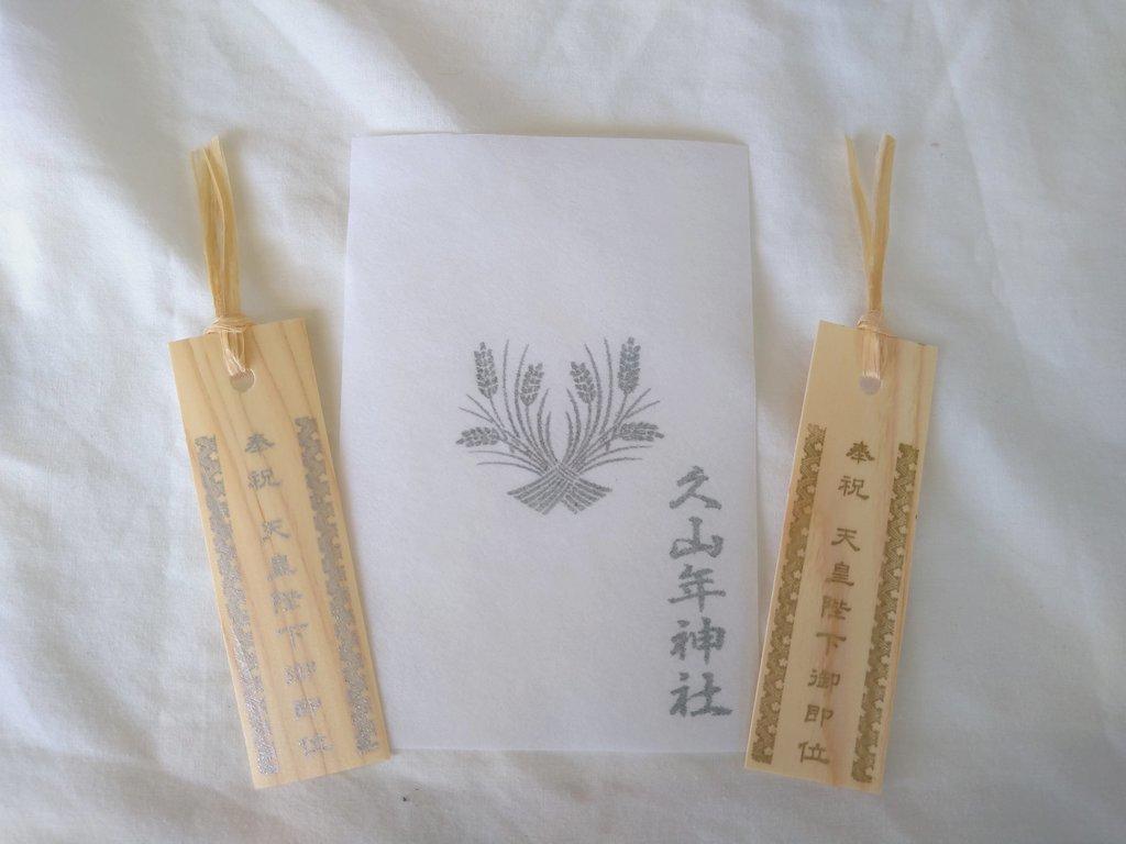 久山年神社の授与品その他