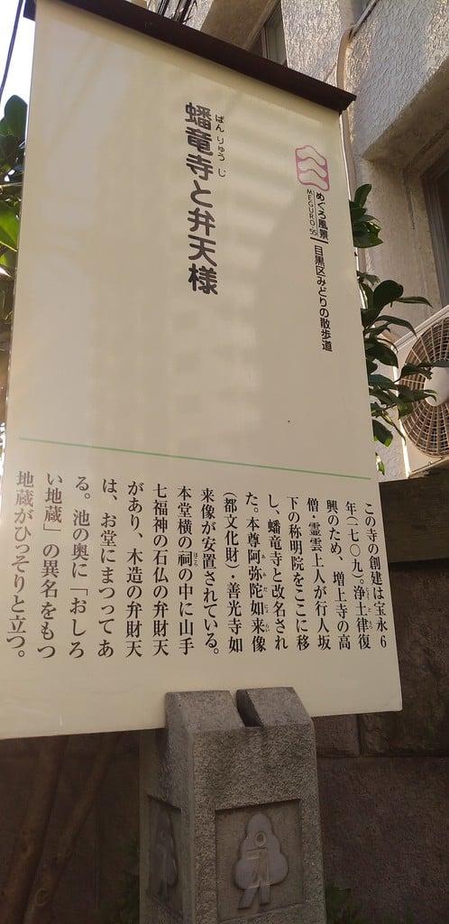 蟠龍寺の歴史