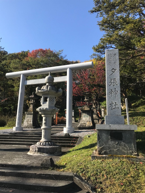 夕張神社(北海道)