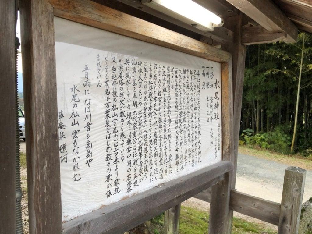 水尾神社の手水