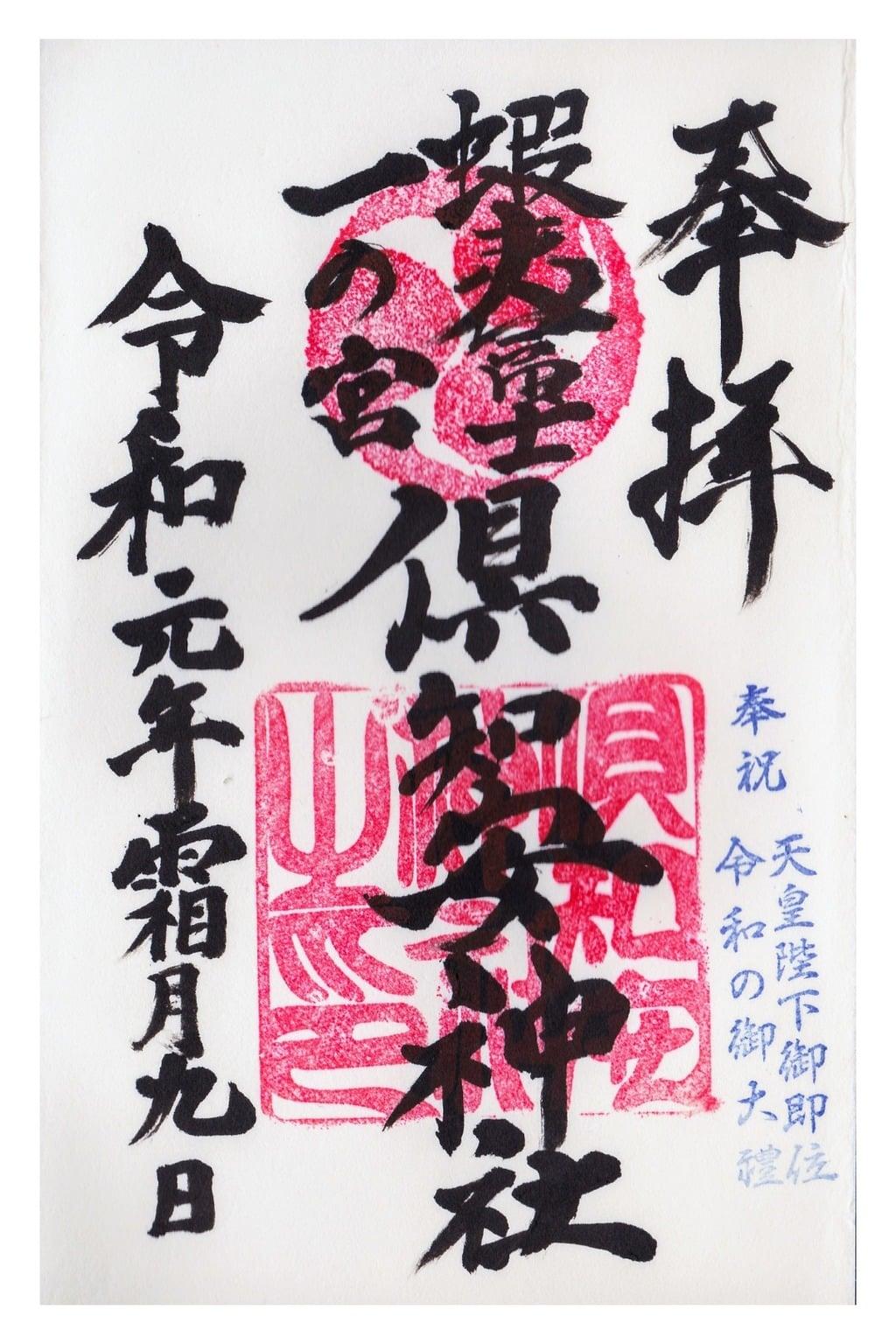 倶知安神社の御朱印