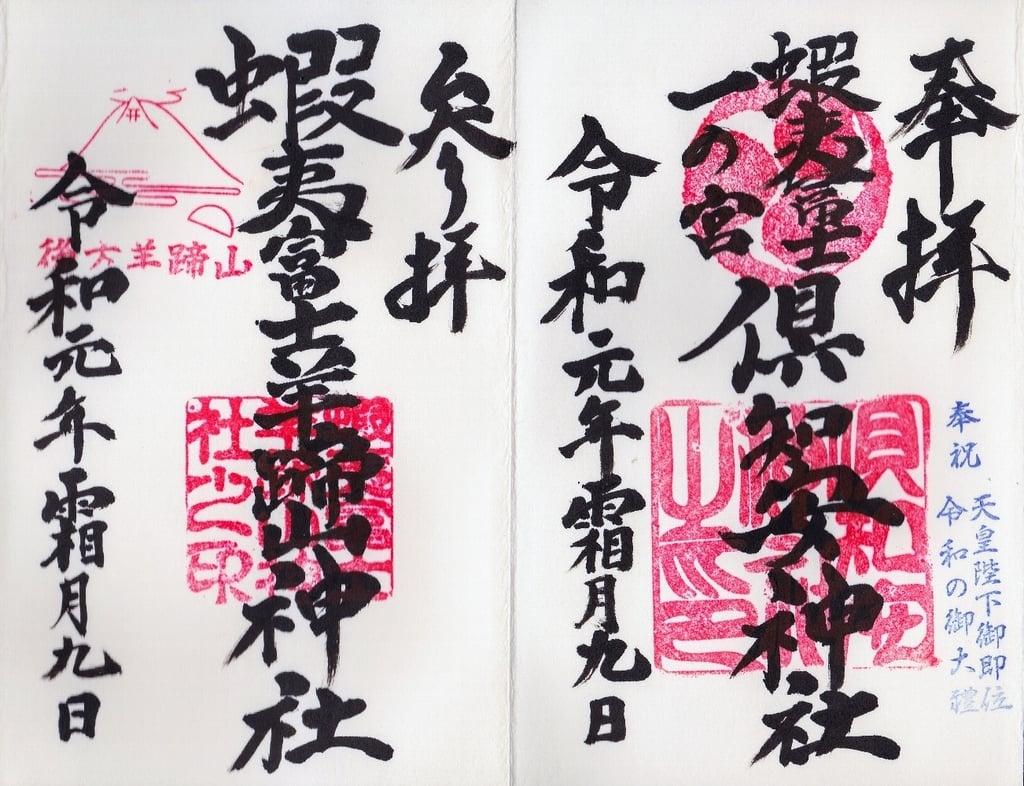 倶知安神社(北海道)