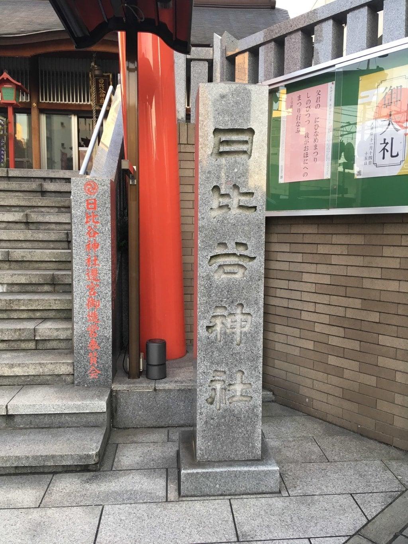 日比谷神社の建物その他