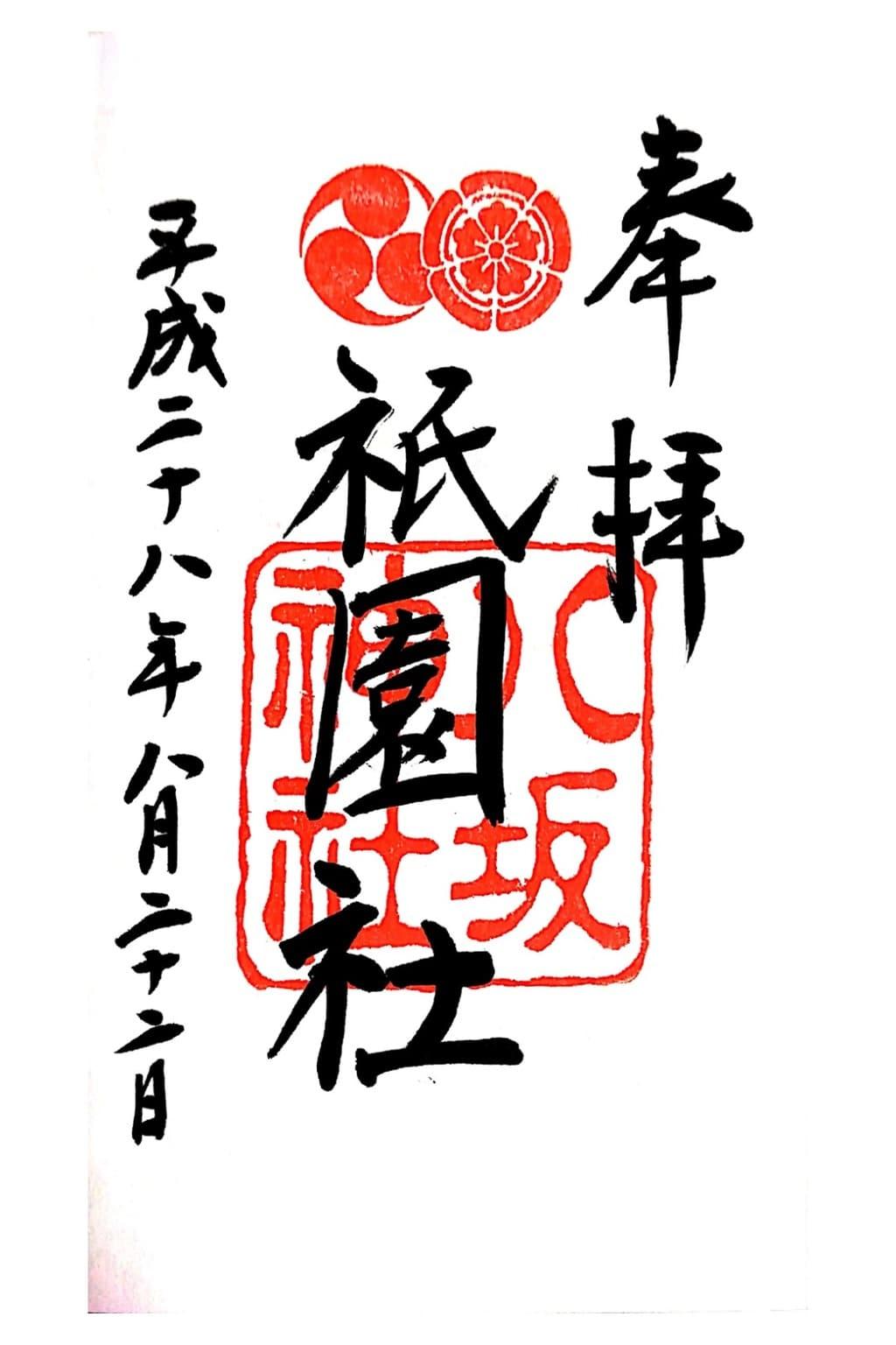八坂神社(祇園さん)の御朱印