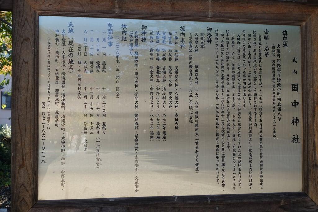 国中神社の歴史