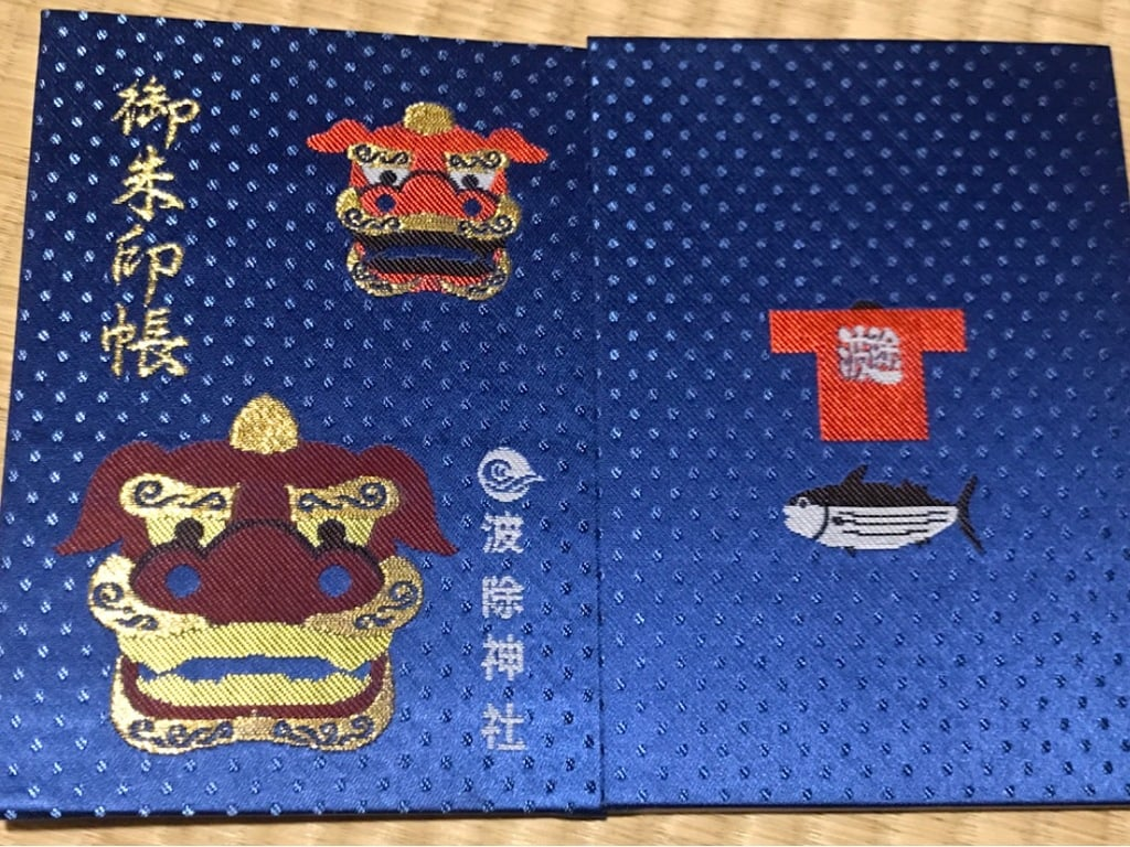 波除稲荷神社の御朱印帳