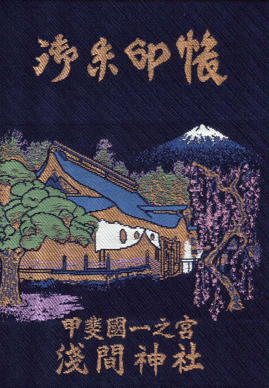 浅間神社の御朱印帳