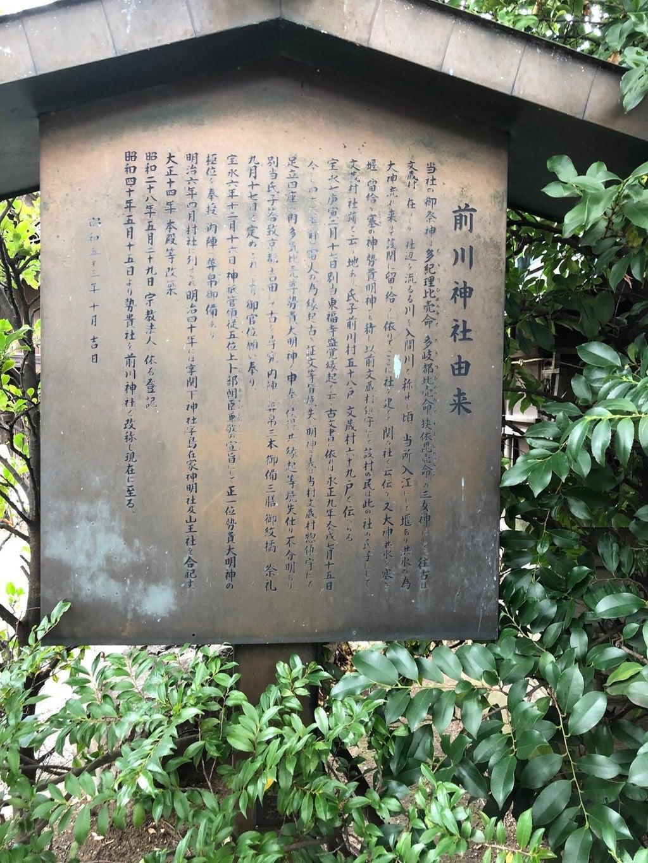 前川神社の歴史