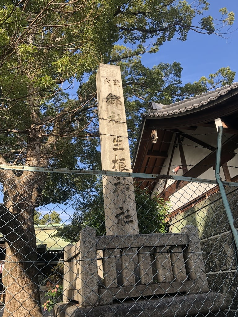 生根神社の建物その他