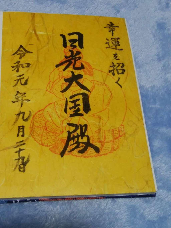 日光二荒山神社の御朱印