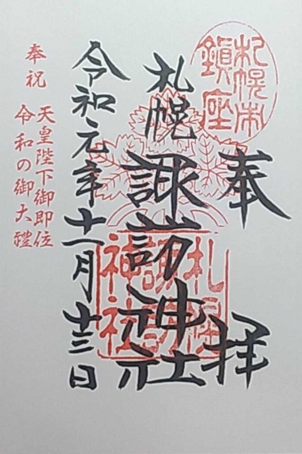 諏訪神社の御朱印