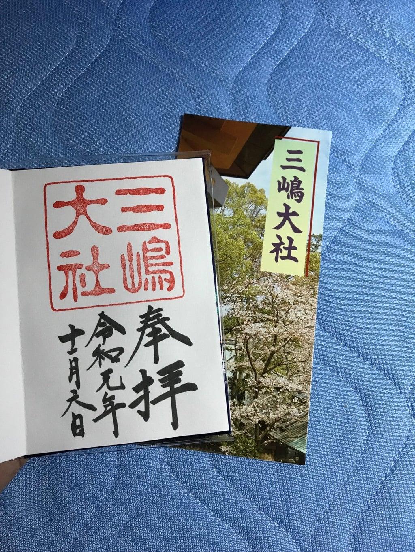 三嶋大社の授与品その他
