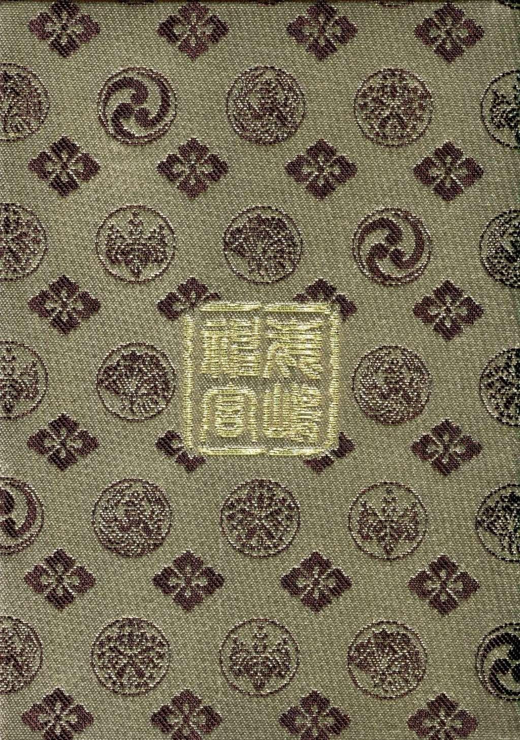 鹿島神宮の御朱印帳
