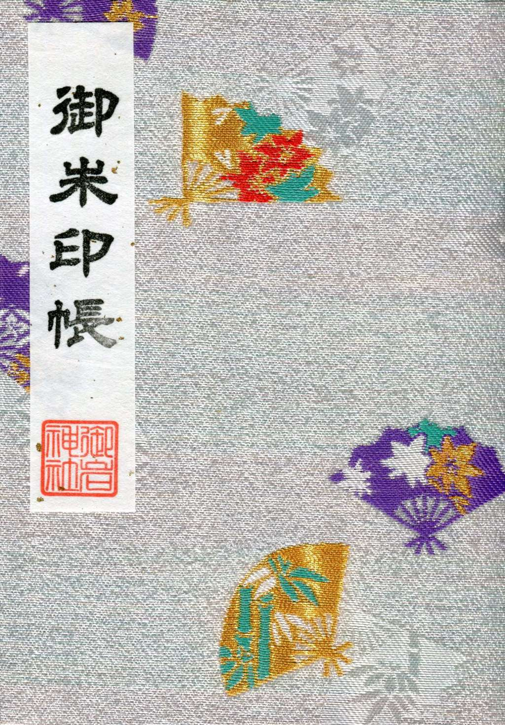 御岩神社の御朱印帳
