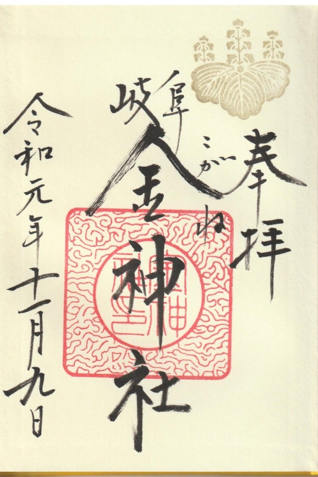 金神社の御朱印