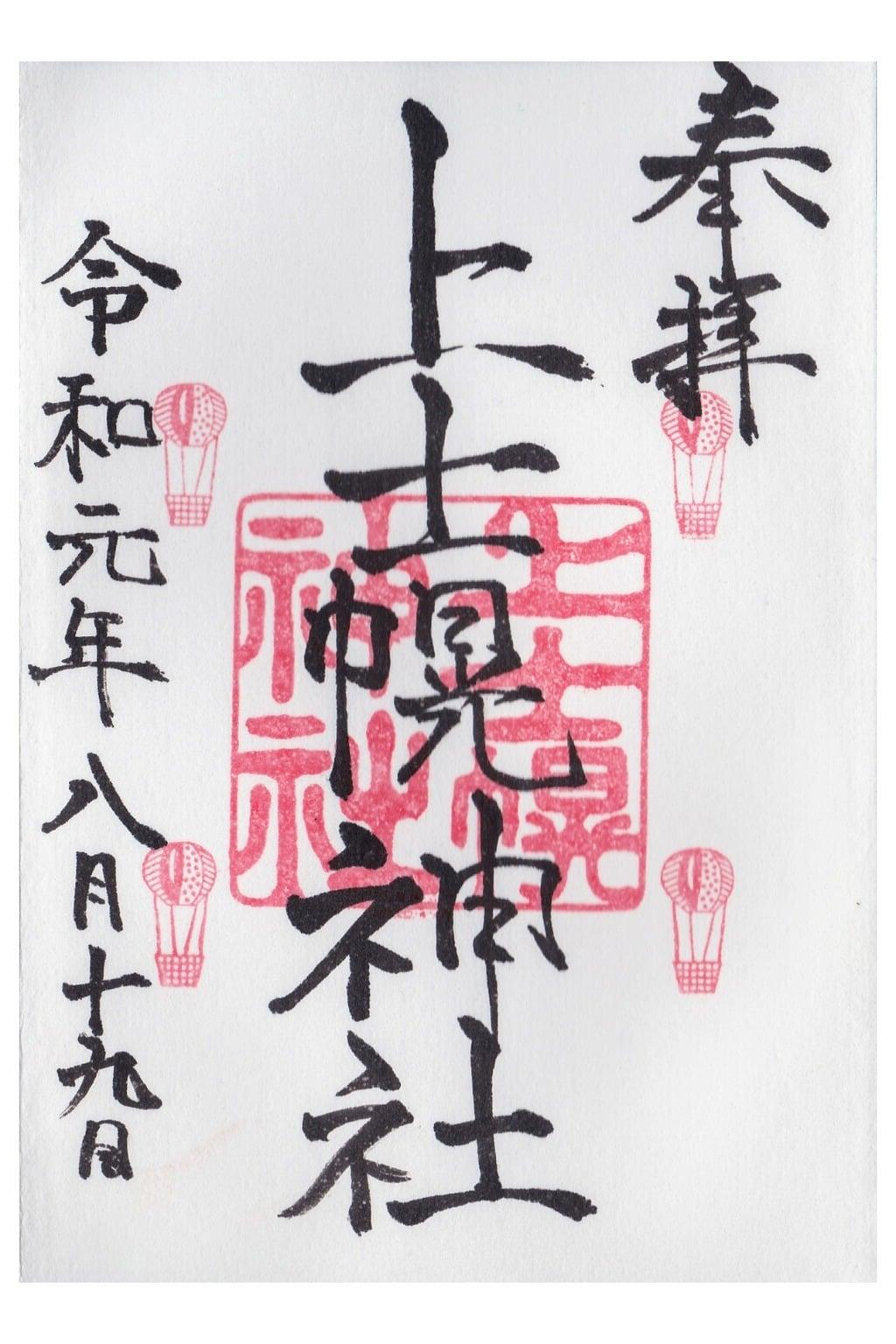 上士幌神社の御朱印