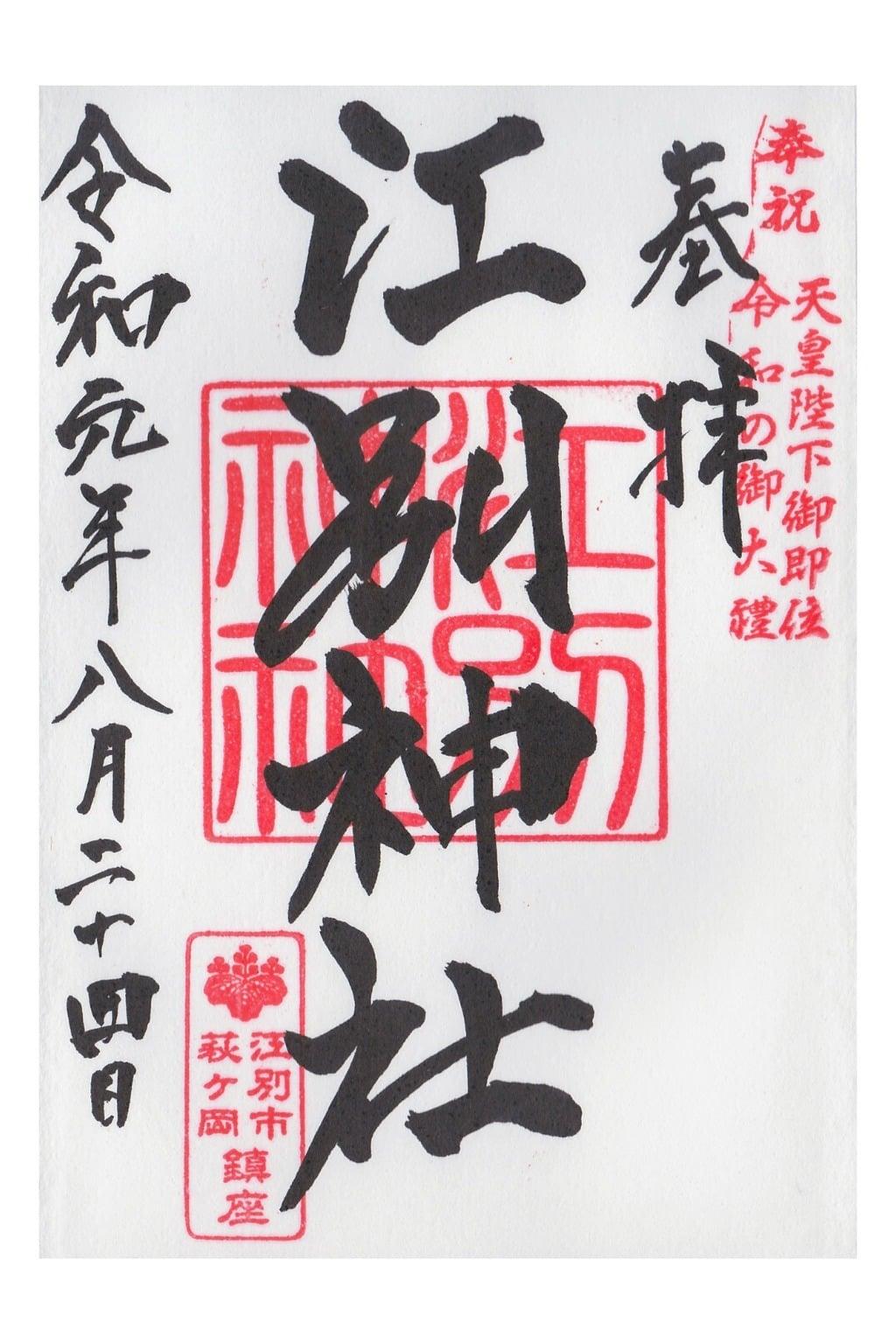 江別神社の御朱印