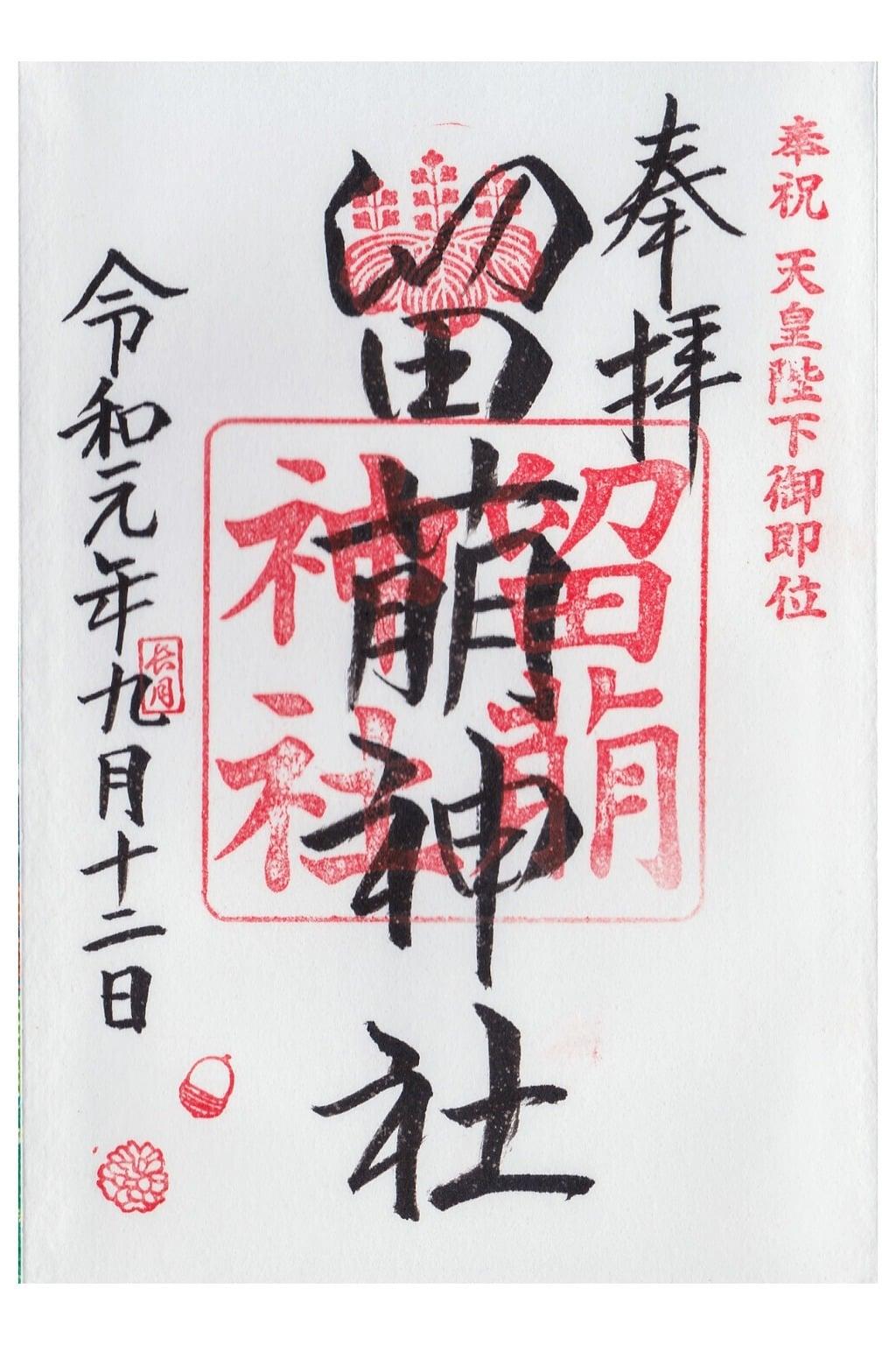 留萌神社の御朱印