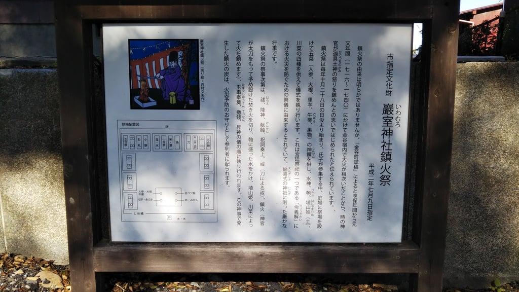 巖室神社の歴史