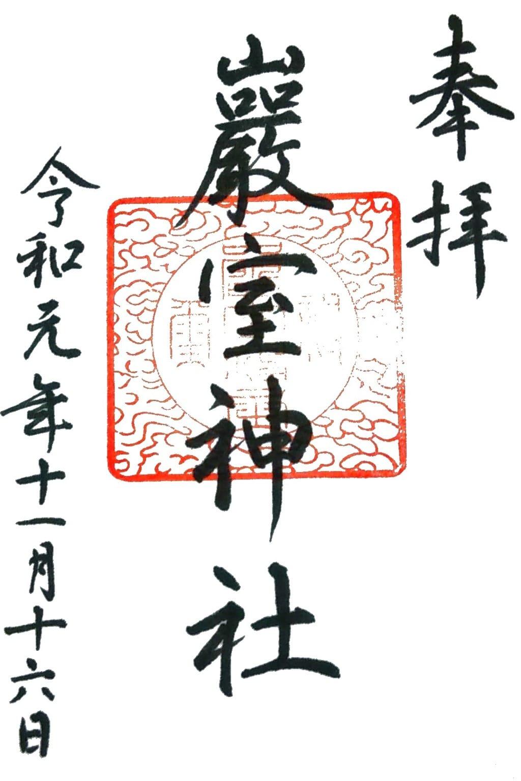 巖室神社の御朱印