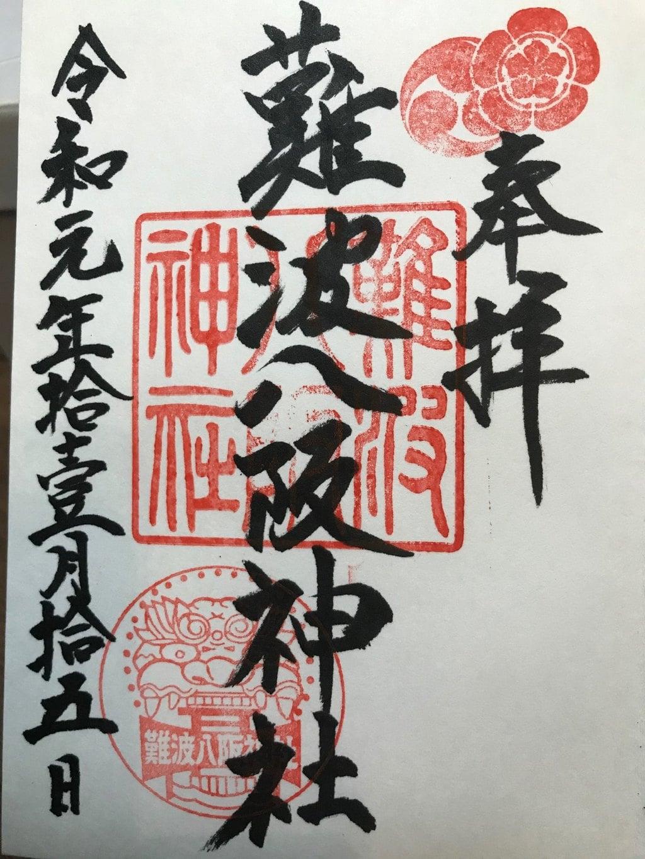 難波 八坂 神社 御朱印