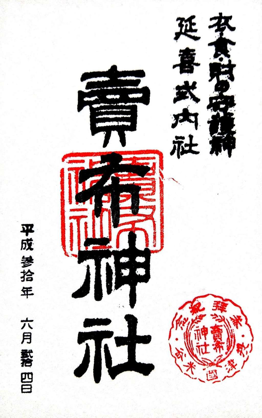 賣布神社の御朱印