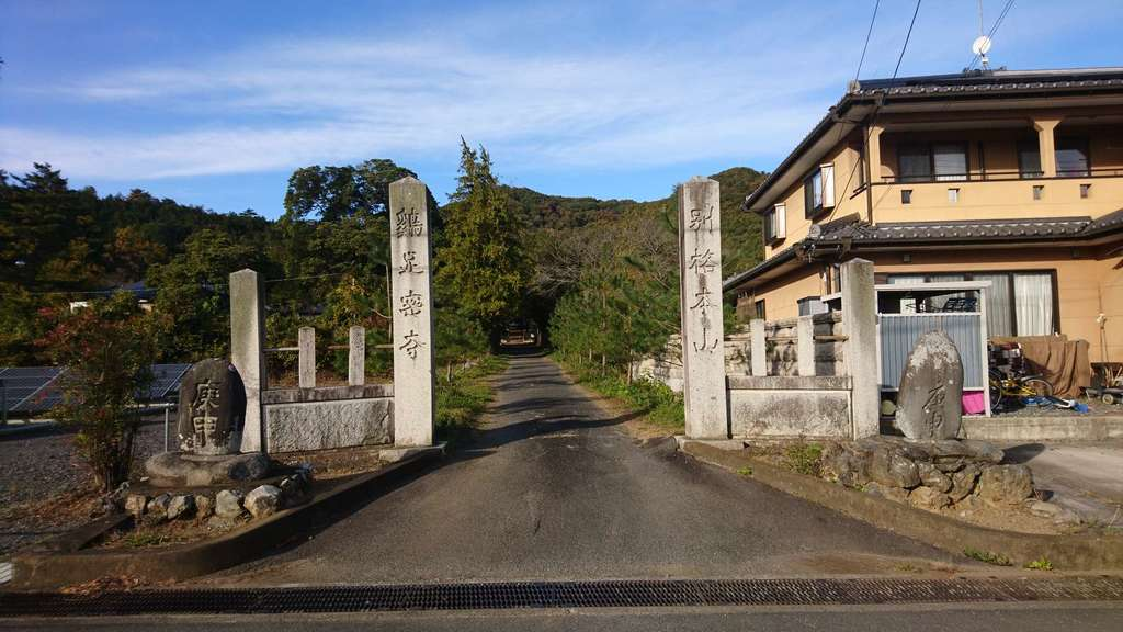 鶏足寺(栃木県)