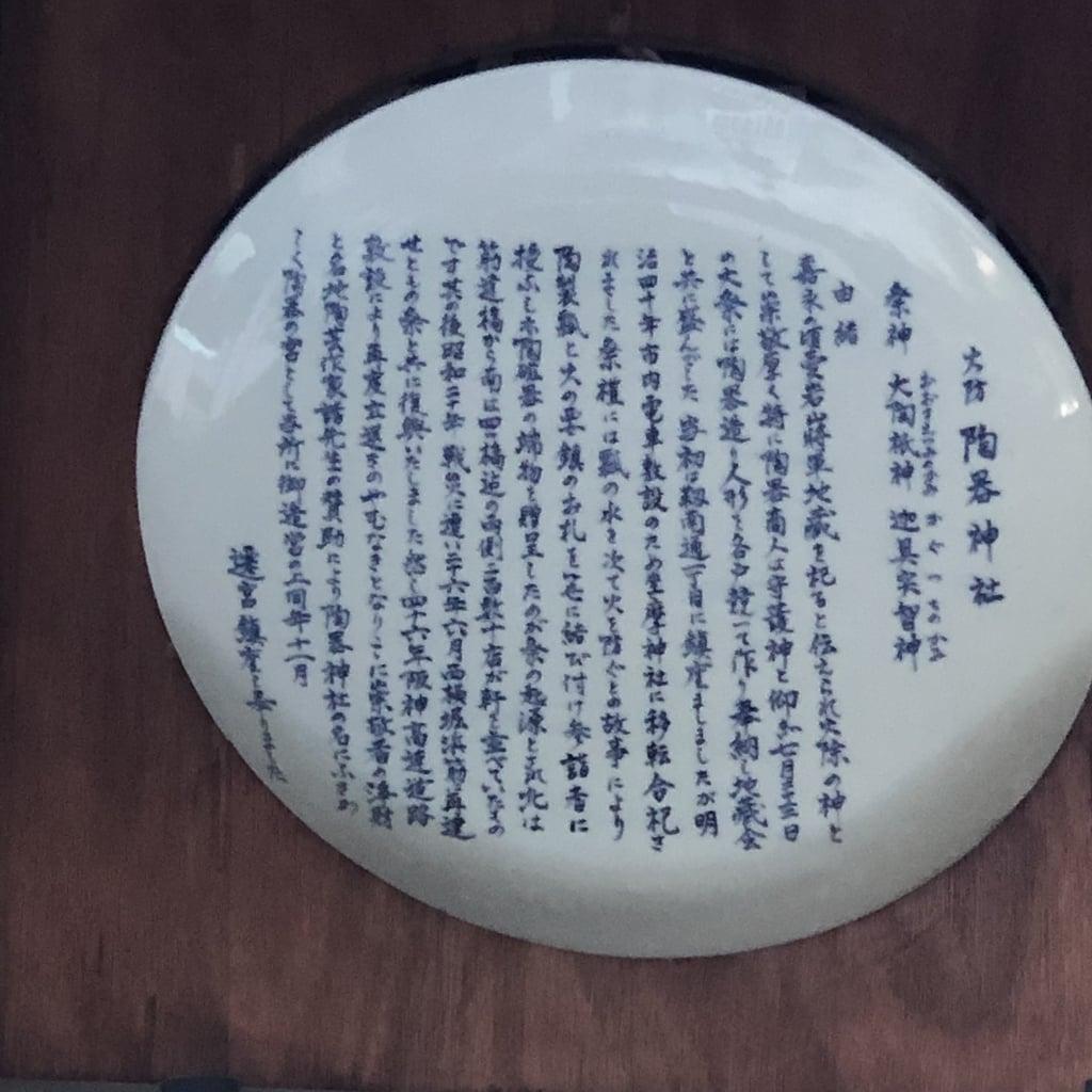 火防陶器神社(坐摩神社末社)の歴史