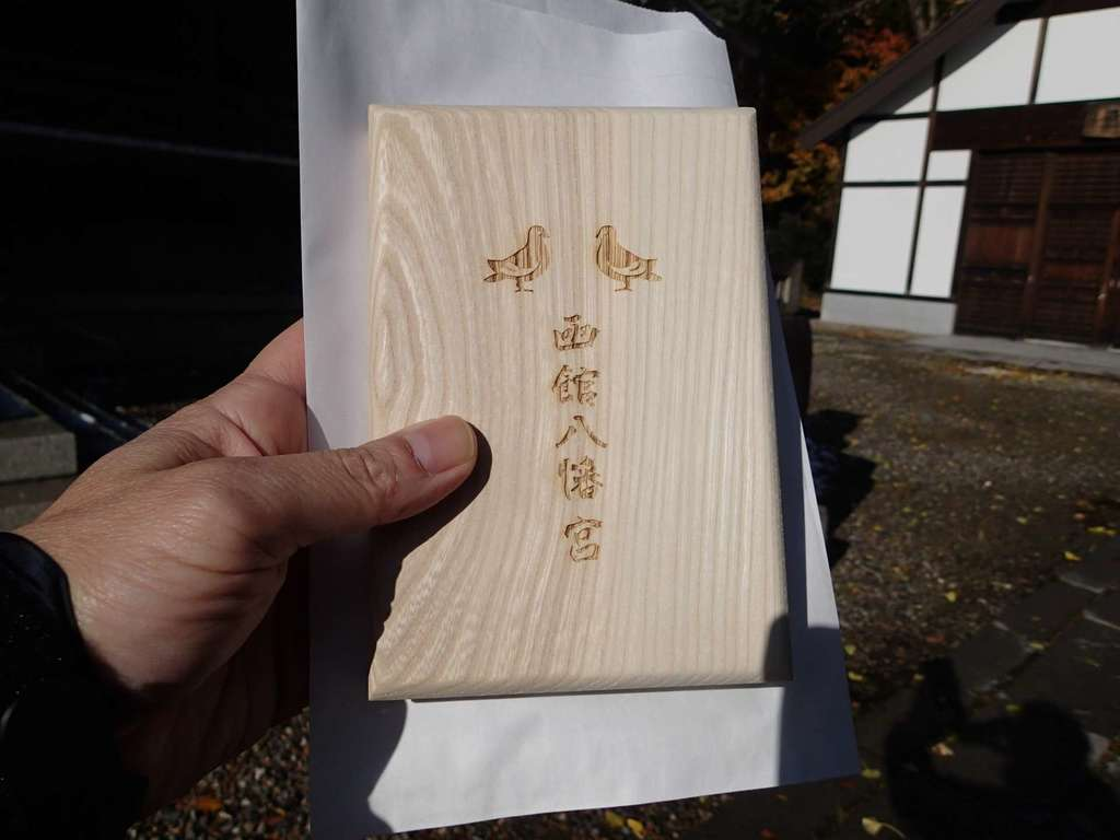 函館八幡宮の御朱印帳